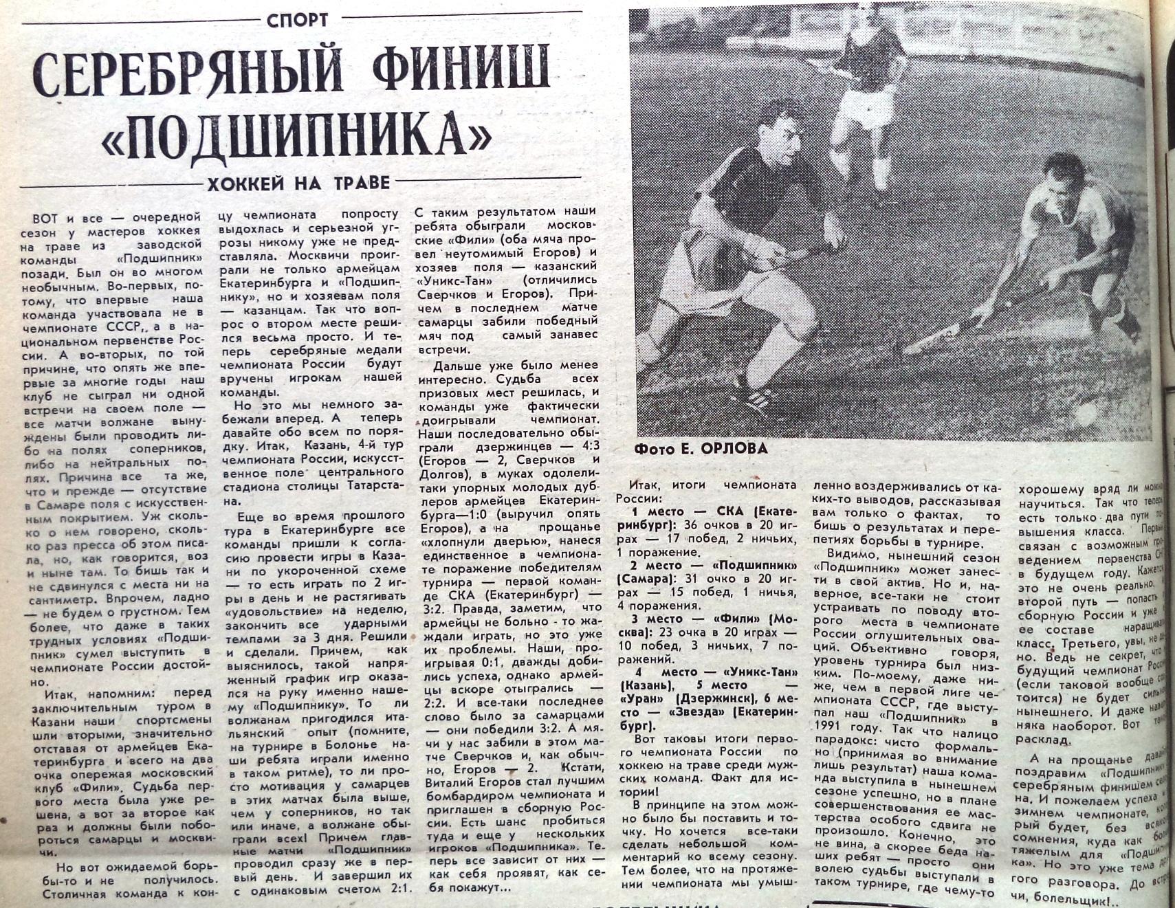 Мичурина-ФОТО-64-Красное Знамя-1992-8 октября