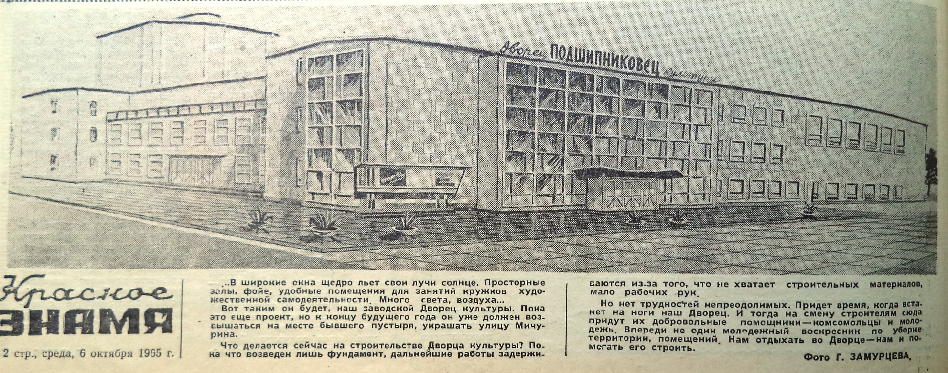 Мичурина-ФОТО-65-Красное Знамя-1965-6 октября