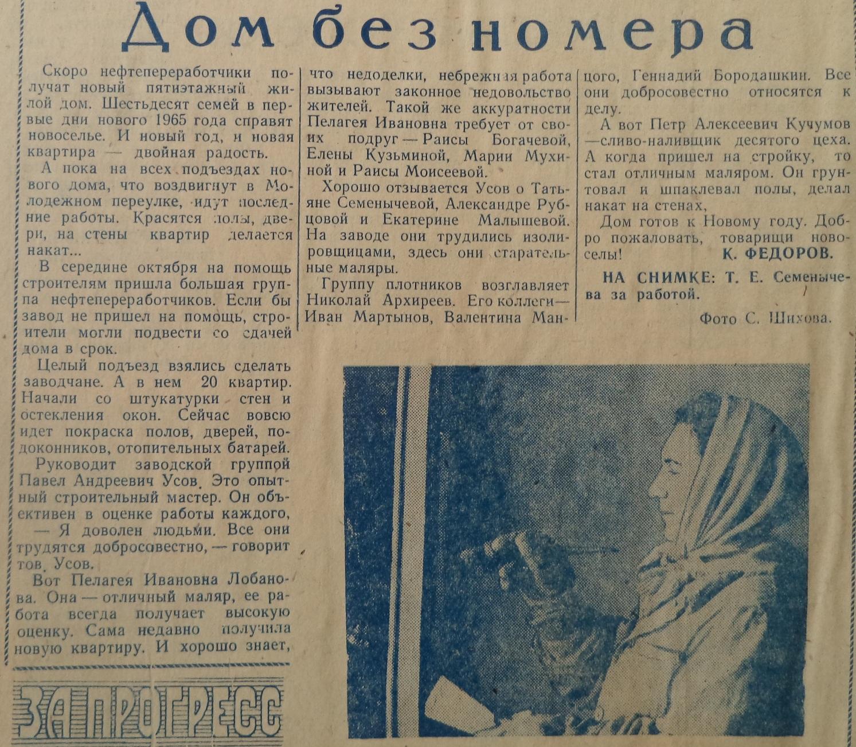 Молодёжный-ФОТО-29-За Прогресс-1964-31 декабря