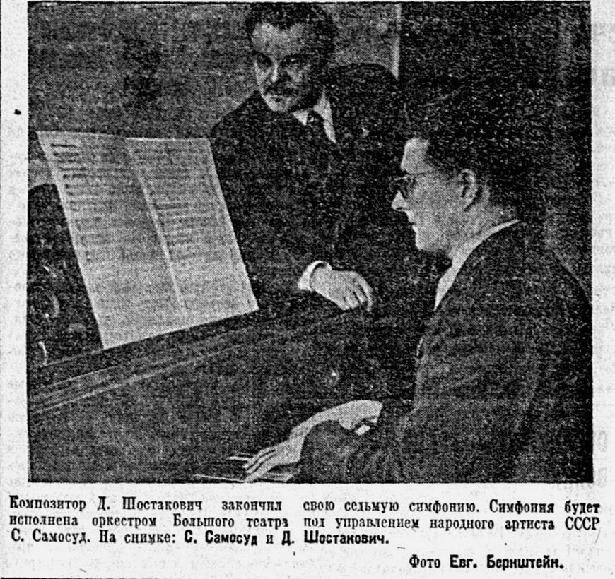 Шостакович и Самосуд