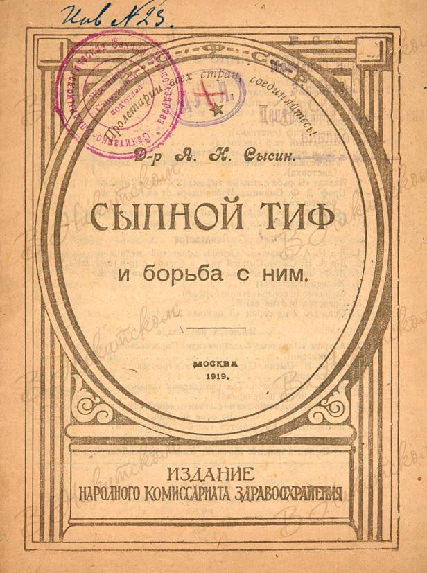 01_Sypnoy_tif_i_borbe_s_nim_1919