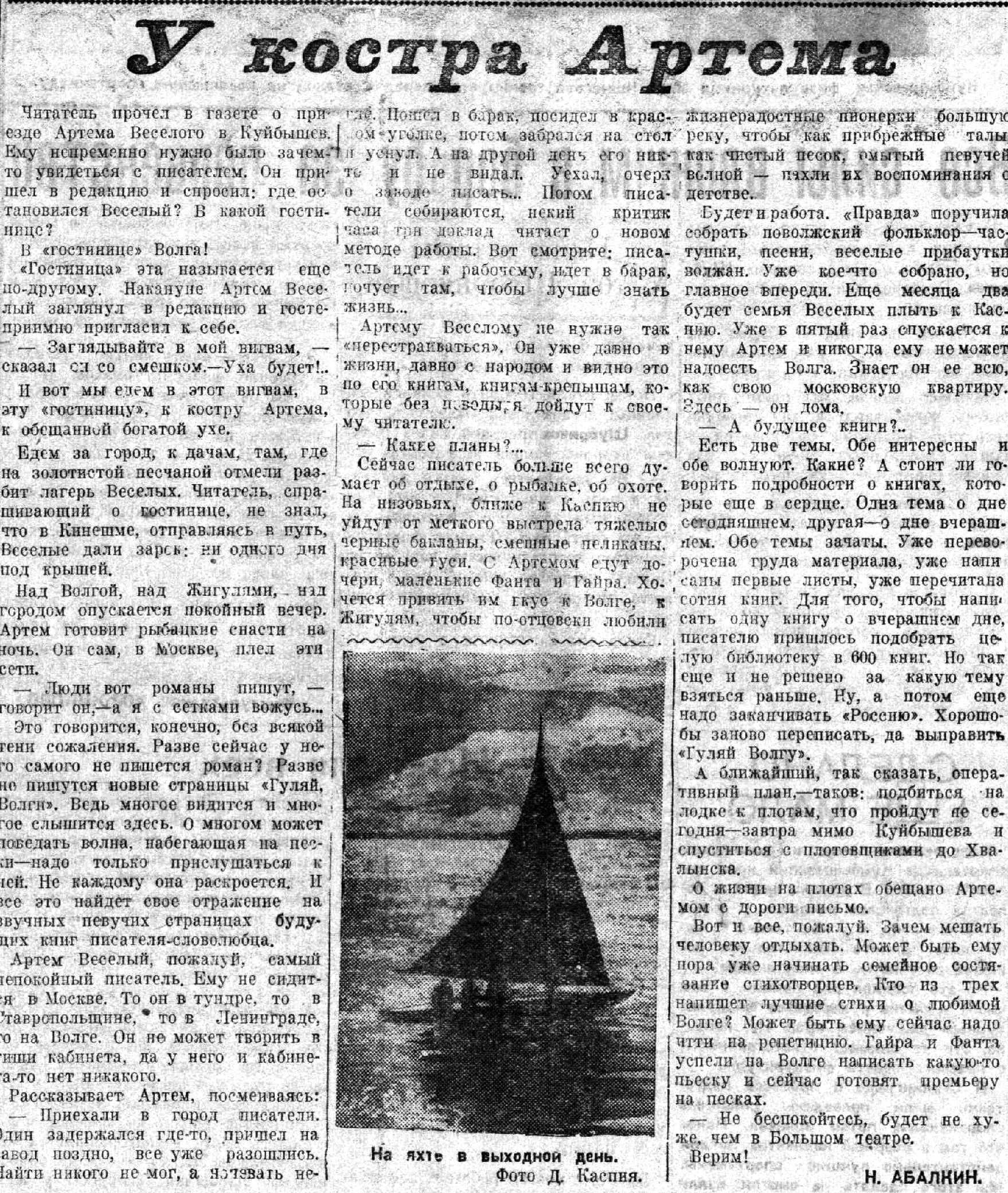 13_Ocherk_v_Volzhskoy_Kommune_6_iyulya_1935