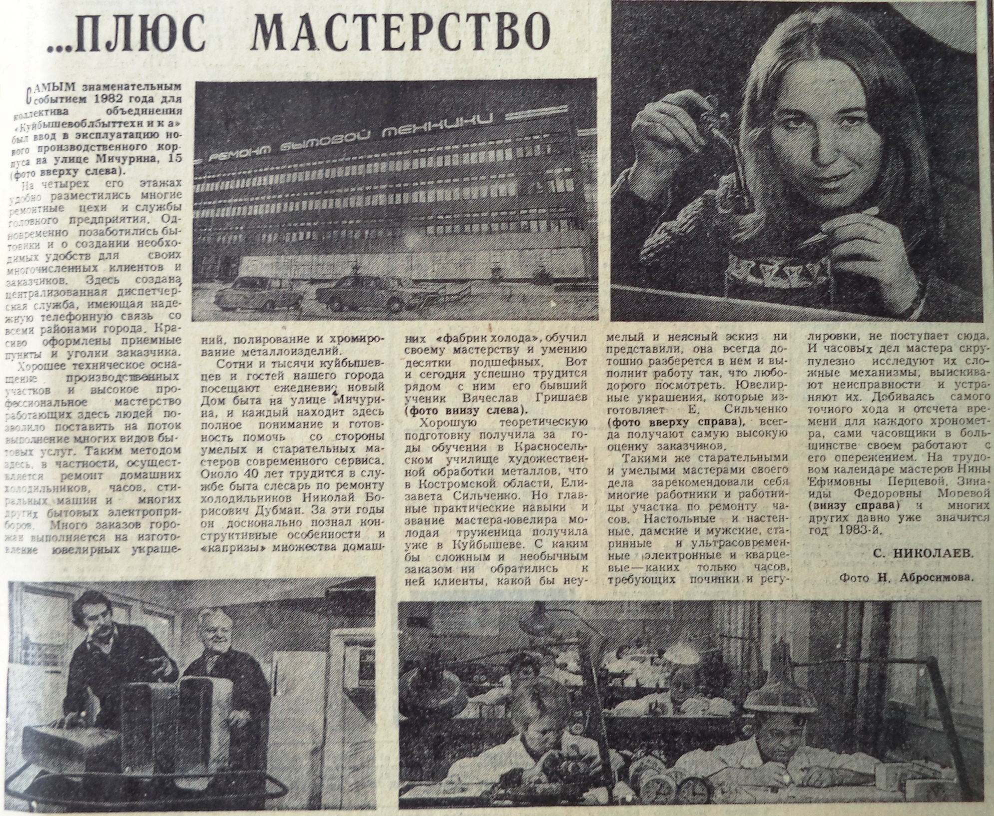Akv_-FOTO-08-VZya-1982-12-31-reportazh_iz_Akvariuma