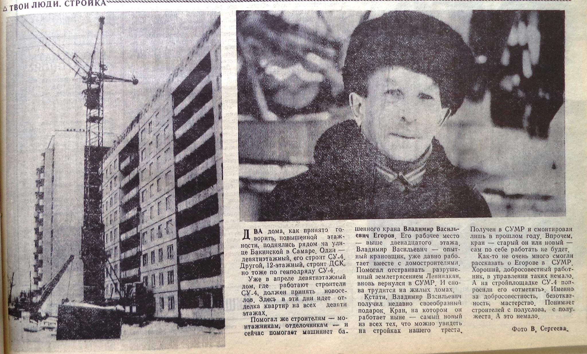 Za_Peredovuyu_Stroyku-1992-1_aprelya-1