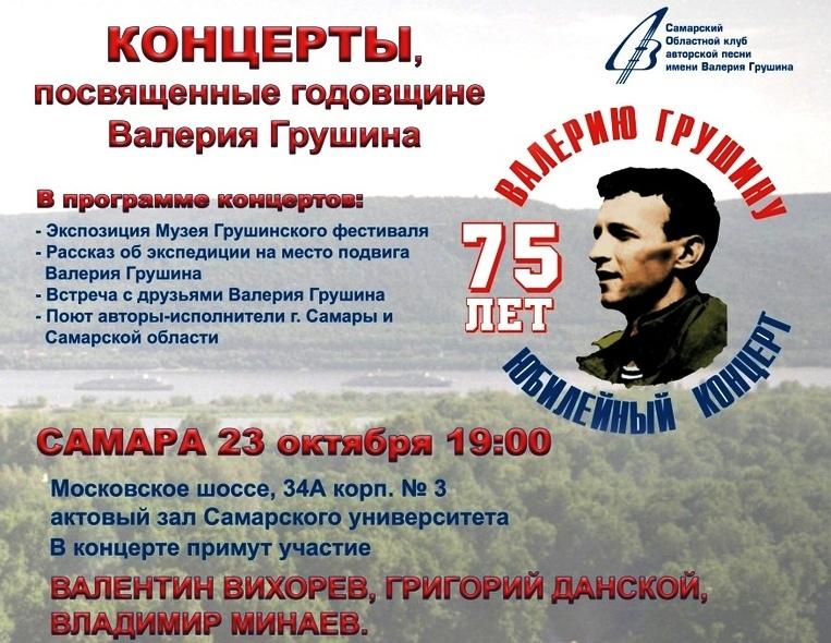 Концерт в память о Грушине