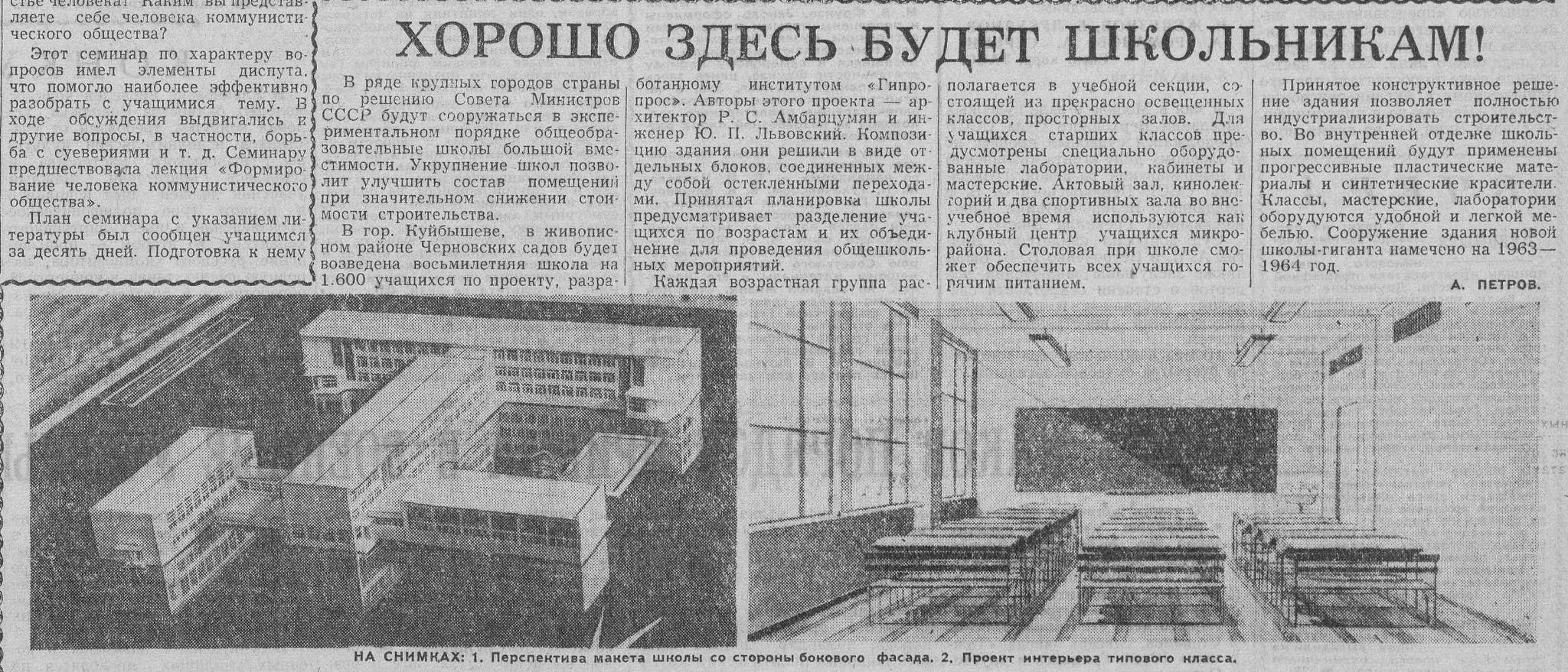 Мориса Тореза-ФОТО-34-ВКа-1963-05-10-проект школы N 28