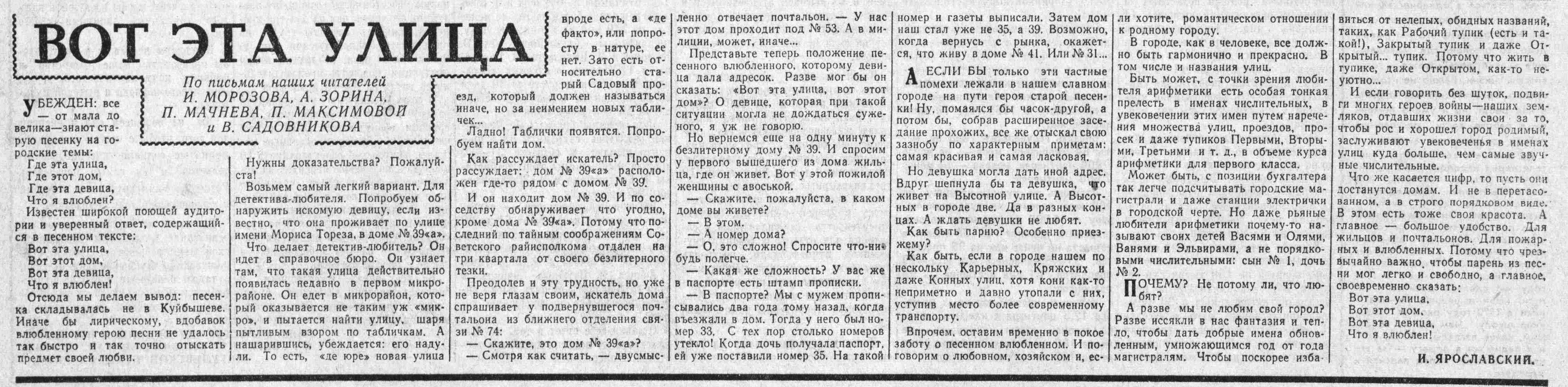 Мориса Тореза-ФОТО-42-ВКа-1965-02-28-фельетон про МТ