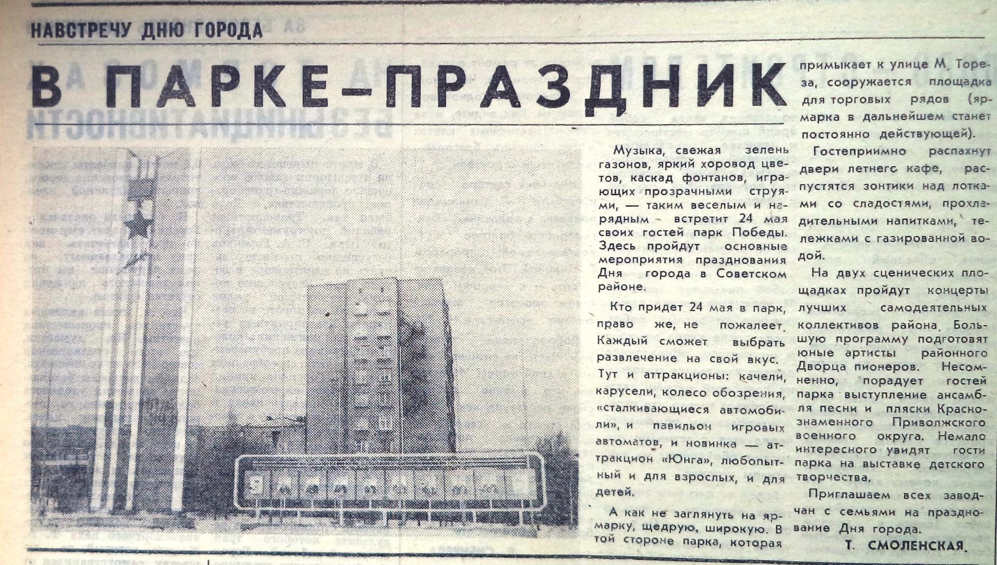 Мориса Тореза-ФОТО-61-Ленинское Знамя-1987-22 мая