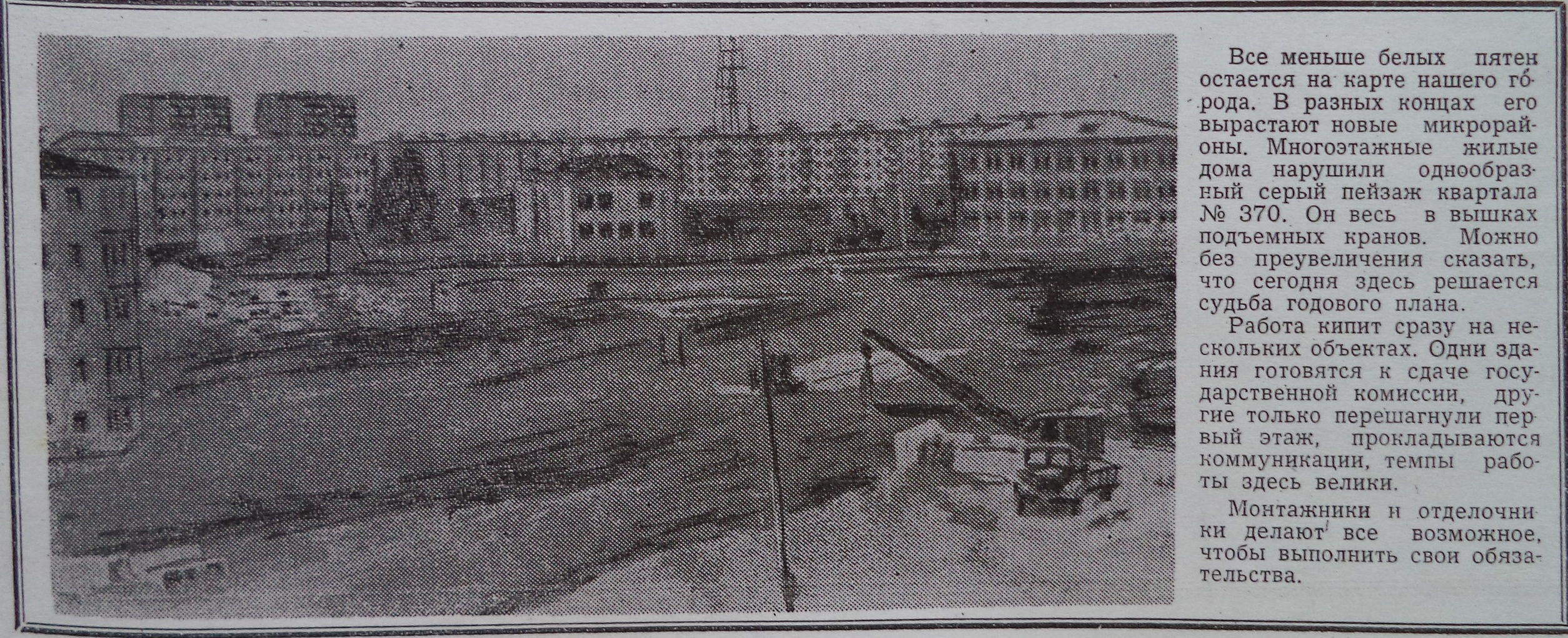 Мориса Тореза-ФОТО-65-Труд Строителя-1967-2 декабря