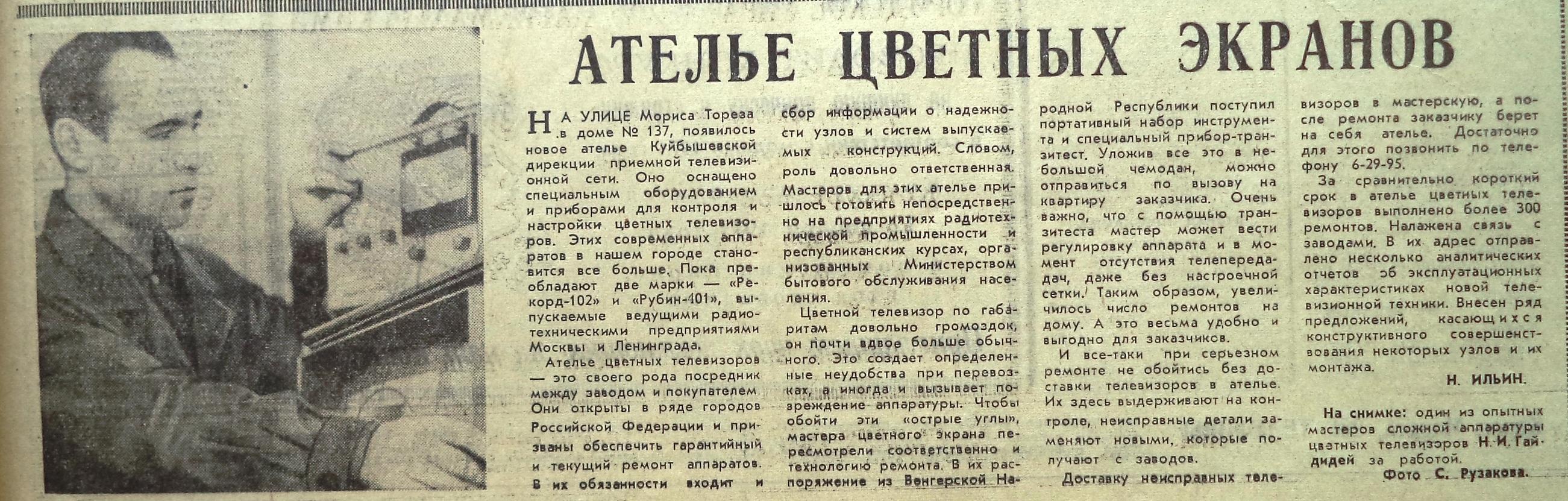 Мориса Тореза-ФОТО-70-ВЗя-1971-01-06-новое телеателье по МТ-137