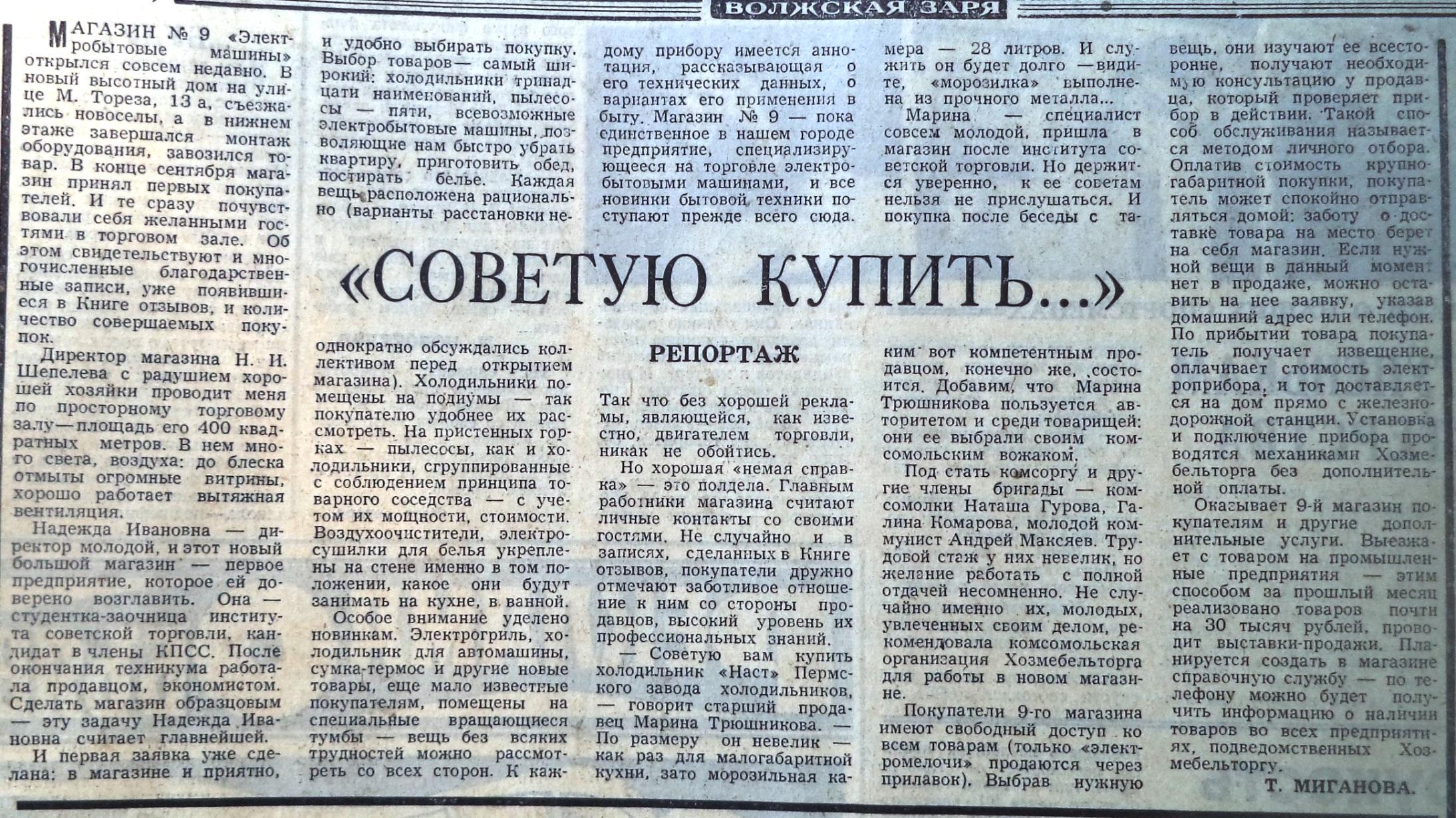 Мориса Тореза-ФОТО-81-ВЗя-1982-12-06-новый электромаг. на МТ-13 А