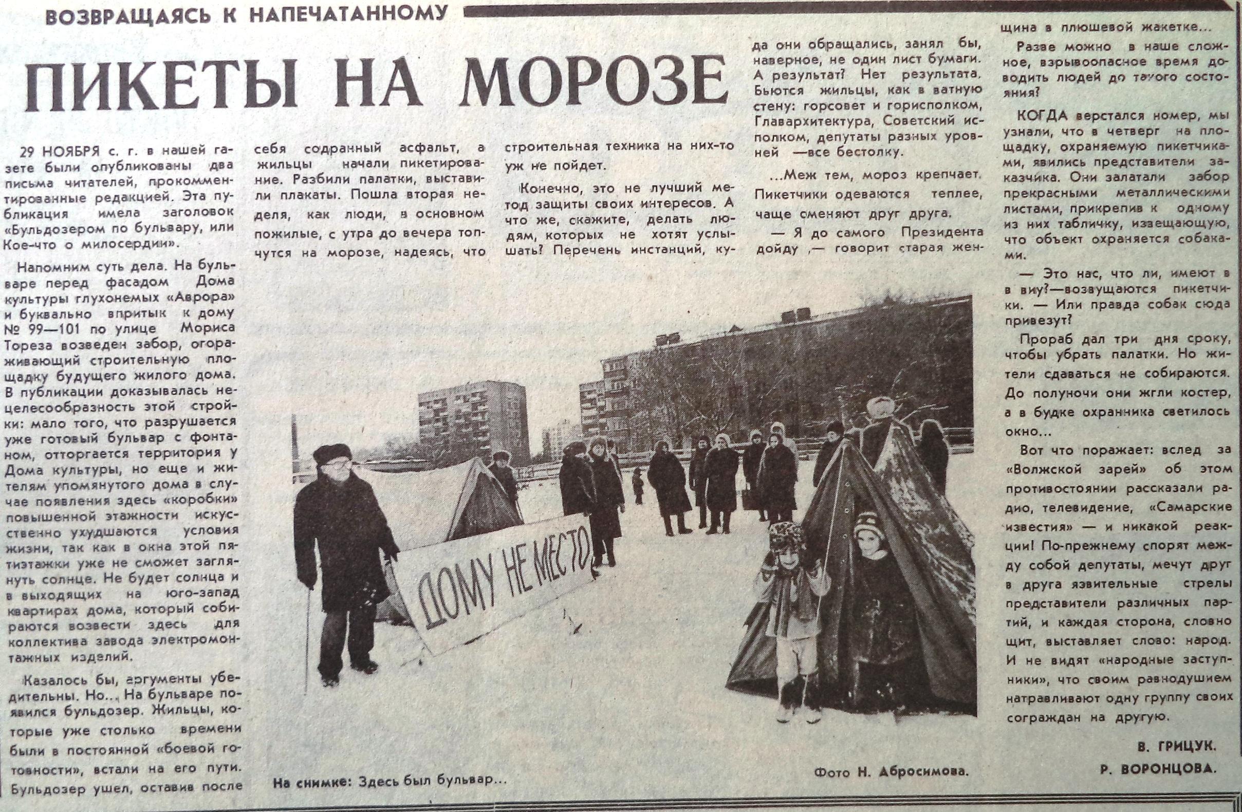 Мориса Тореза-ФОТО-88-ВЗя-1990-12-15-пробл. застройки у ДК Аврора - ещё