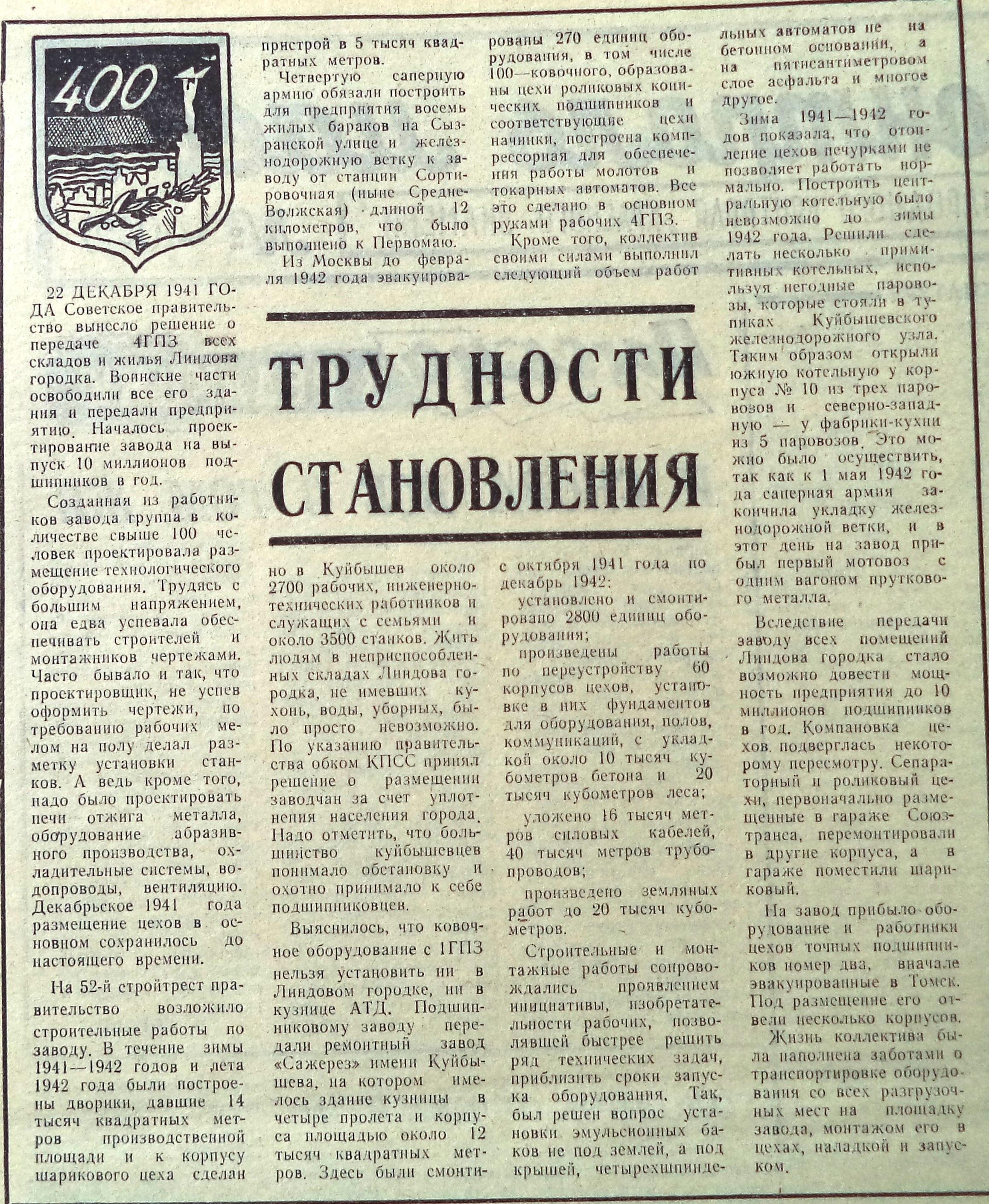 Московское-ФОТО-10-Красное Знамя-1984-24 декабря