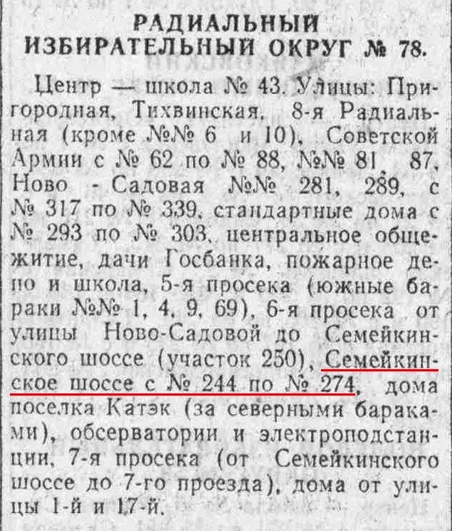 Московское-ФОТО-14-выборы-1965