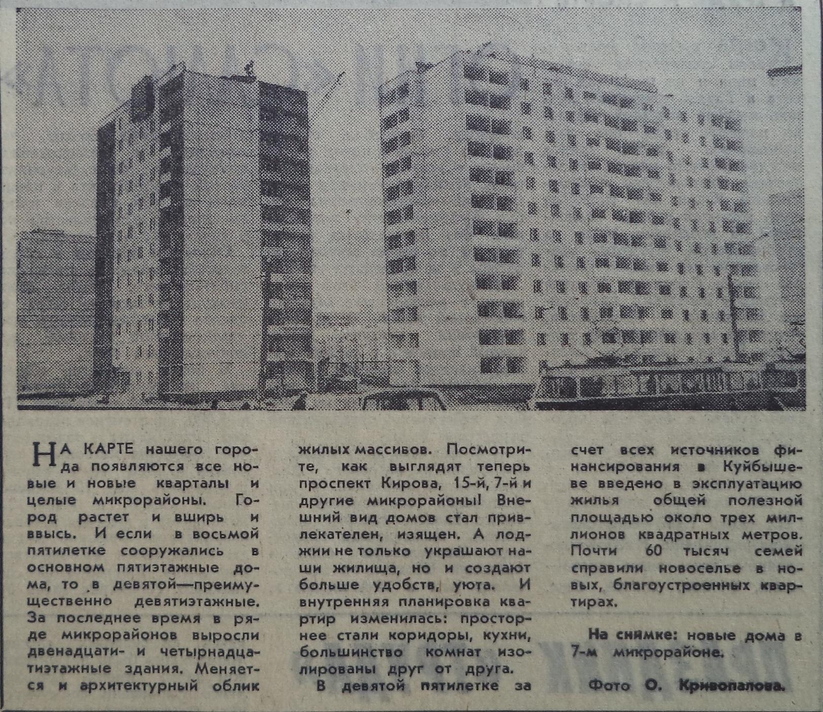 Московское-ФОТО-19-ВЗя-1976-02-26-перекр. Моск.ш.-НВ