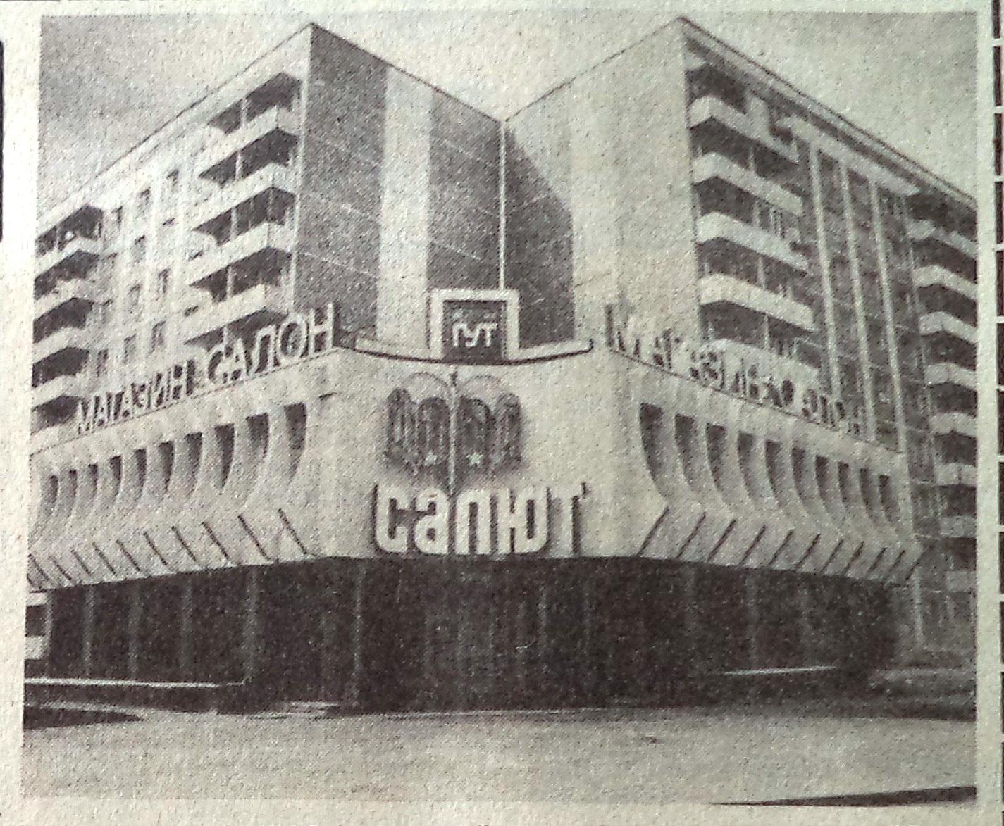 Московское-ФОТО-24-ВЗя-1989-08-23-новый маг. по Моск.ш.-254