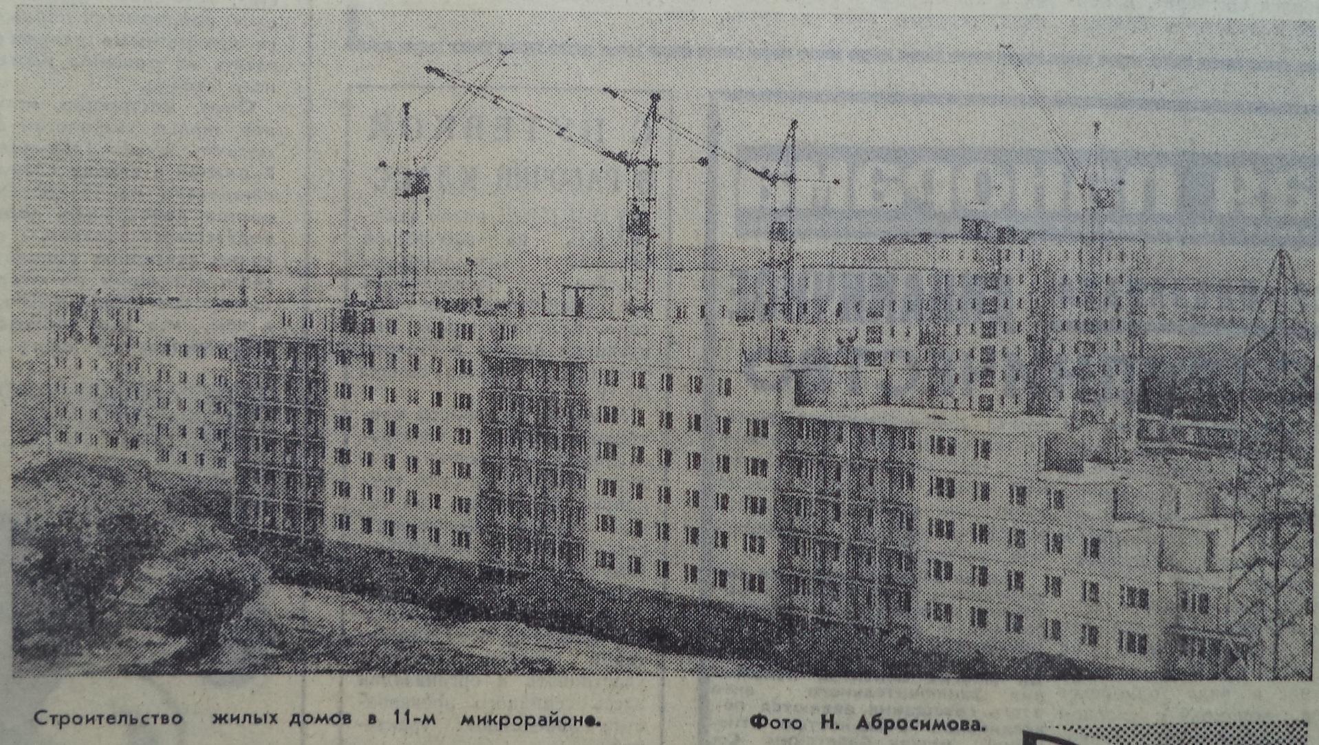 Московское-ФОТО-27-ВЗя-1976-06-25-фото из XI мкр.