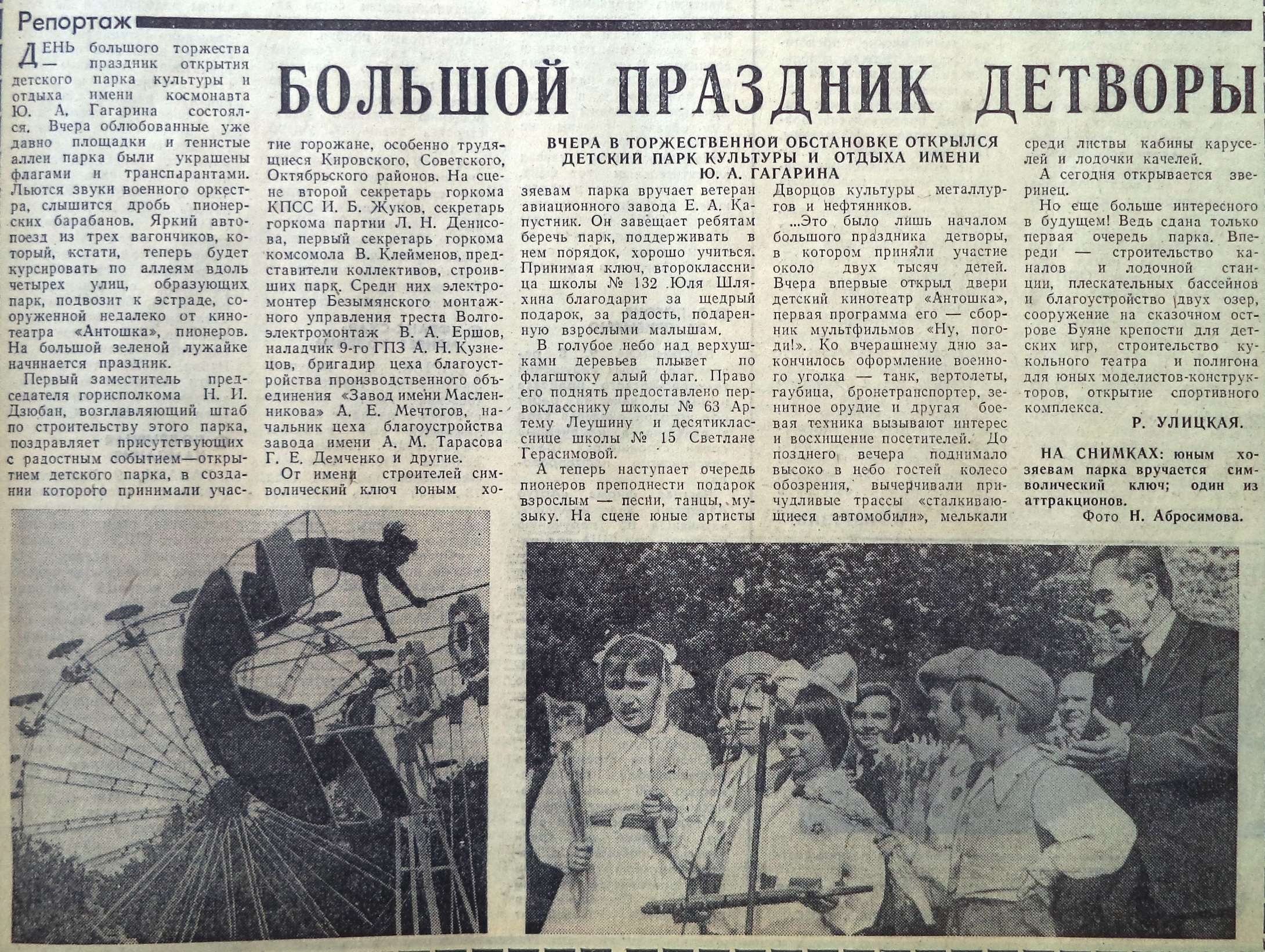 Московское-ФОТО-28-ВЗя-1976-07-10-открытие Парка им. Гагарина