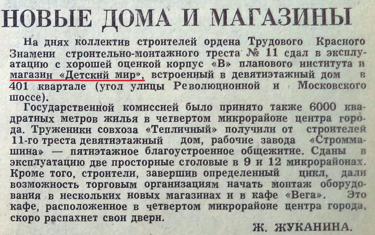 Московское-ФОТО-54-Труд Строителя-1972-12 апреля