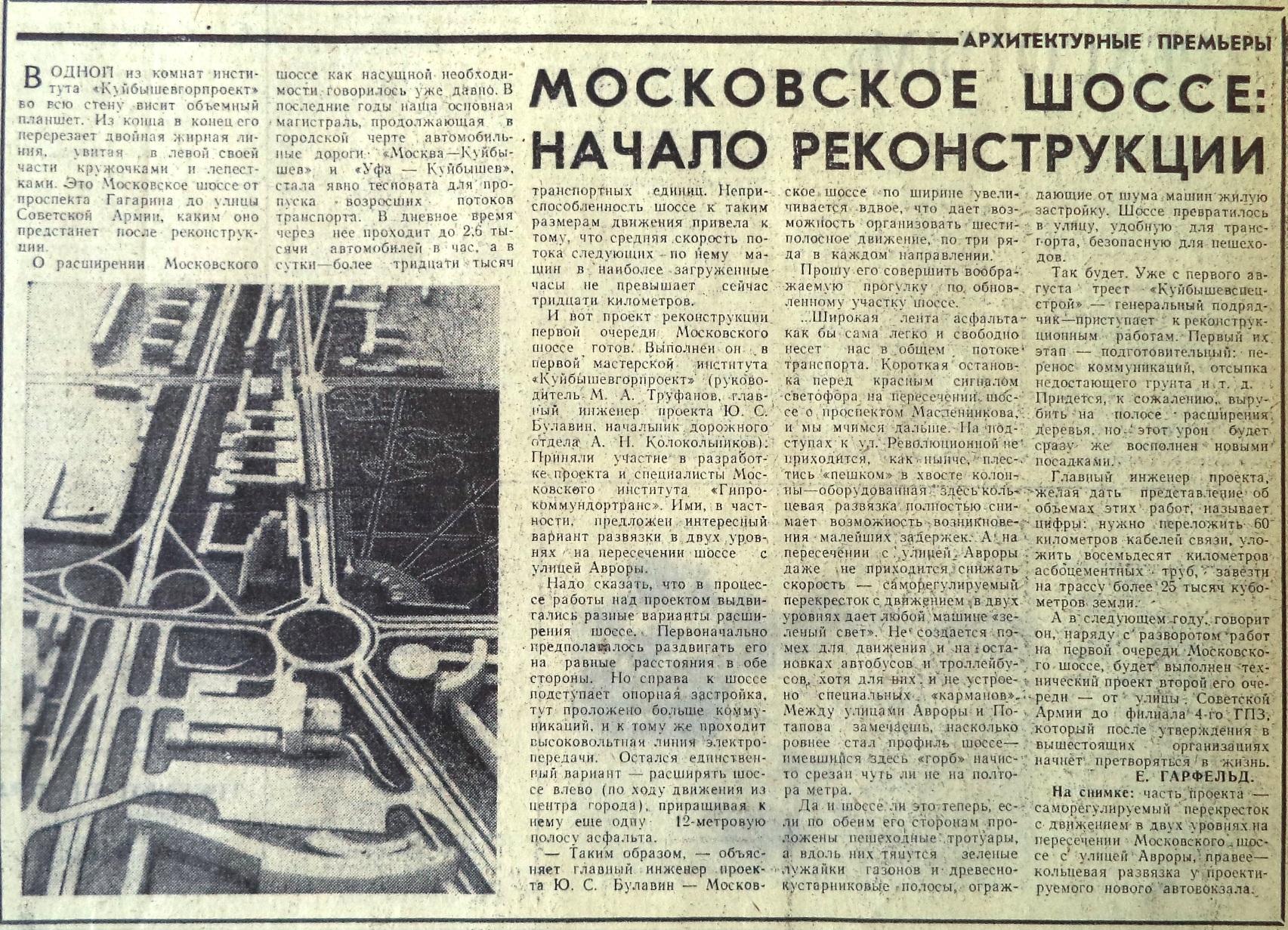Московское-ФОТО-61-ВЗя-1972-07-26-о начале реконстр. Моск.ш.