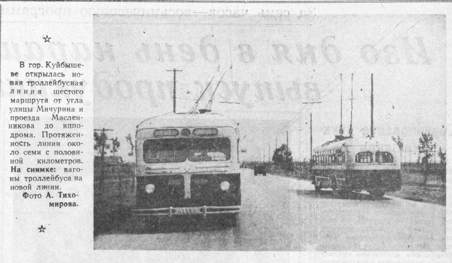 Московское-ФОТО-77-ВКа-1956-06-27-пуск трол. до Ипподрома