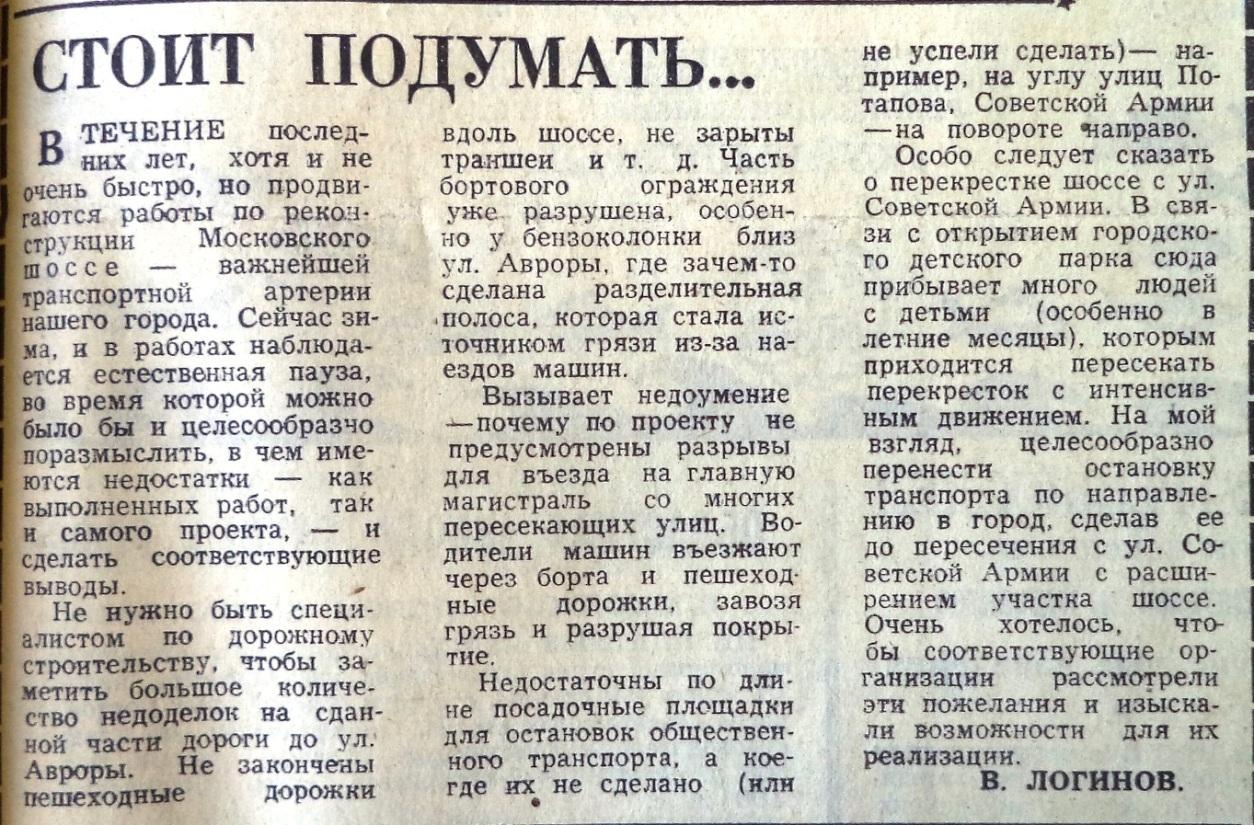 Московское-ФОТО-85-ВЗя-1977-02-22-пробл. реконстр. М.ш.