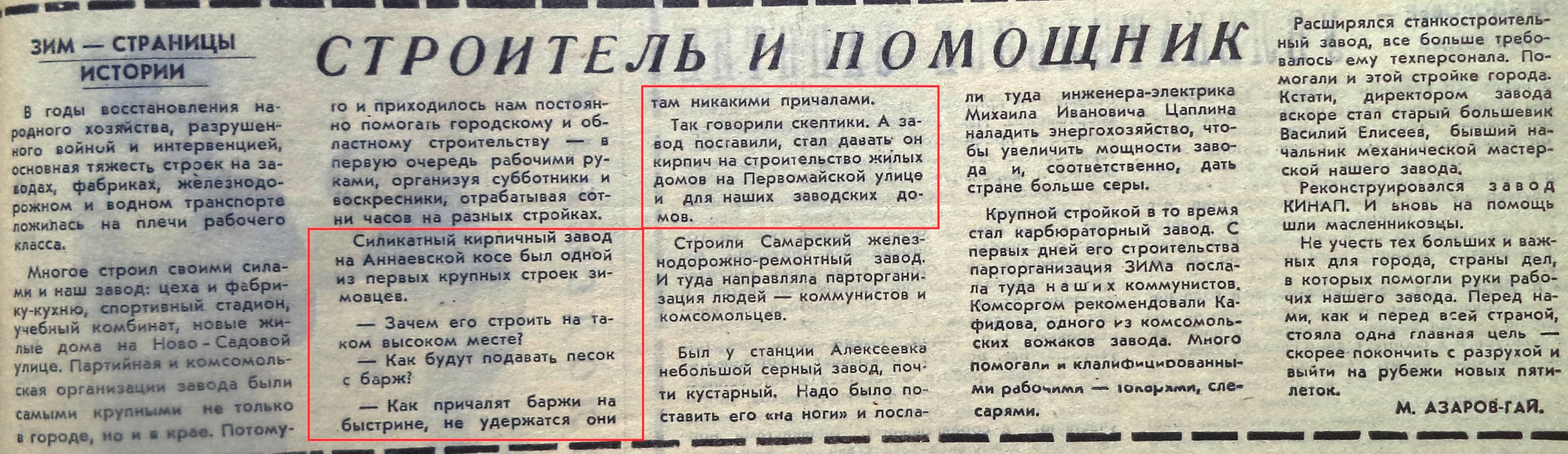 Мусоргского-ФОТО-06-Знамя Труда-1981-2 декабря