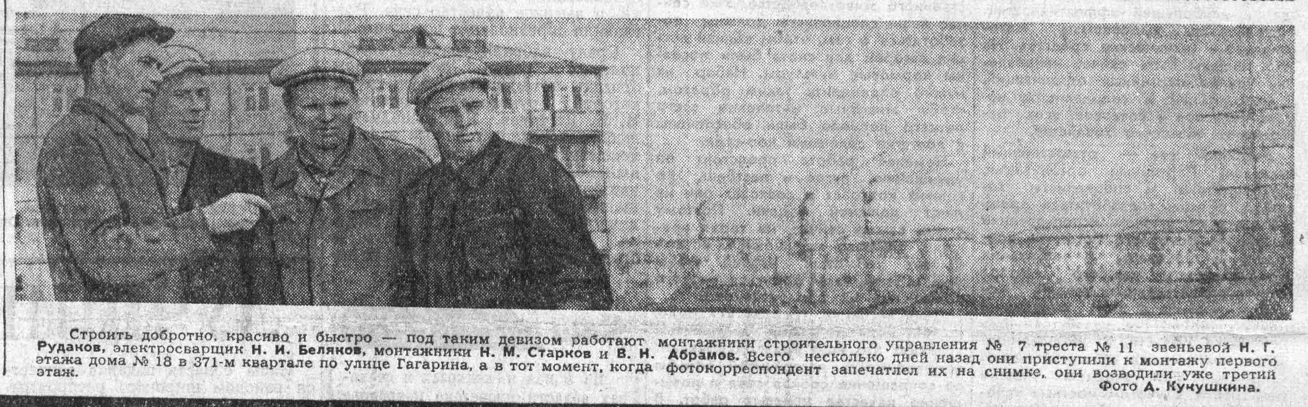 Мяги-ФОТО-11-ВКа-1965-05-06-фото из кв. 371