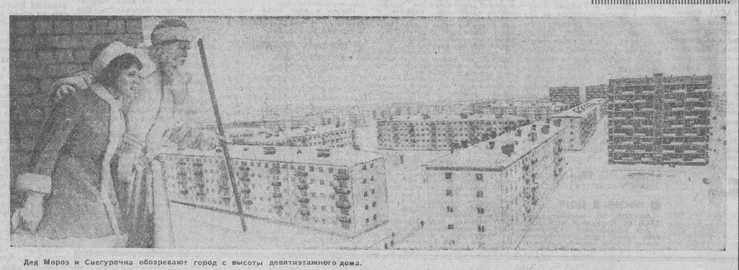 Мяги-ФОТО-19-ВКа-1967-12-31-фото с Гаг.-Мяги