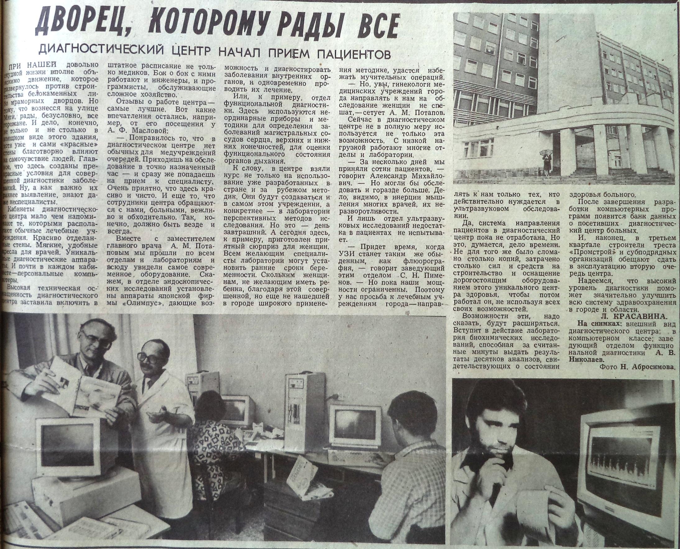 Мяги-ФОТО-34-ВЗя-1990-05-03-нач. работы Диаг. центра на Мяги