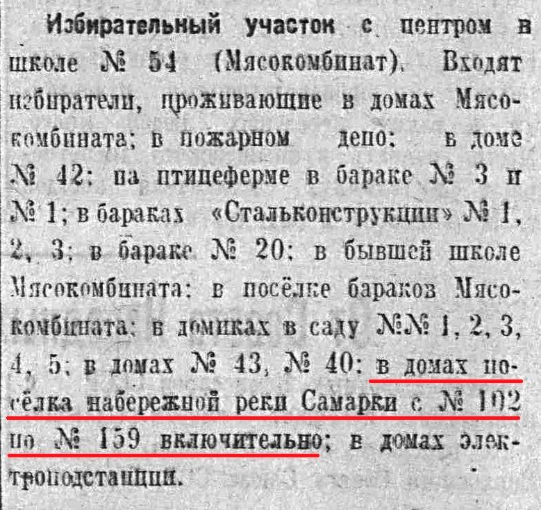 Наб р. Самары-ФОТО-08-выборы-1945