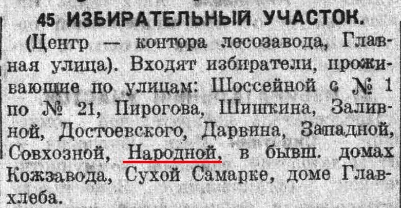 Народная-ФОТО-05-выборы-1937