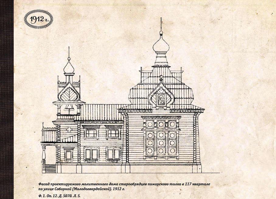 Успенская церковь старообрядцев