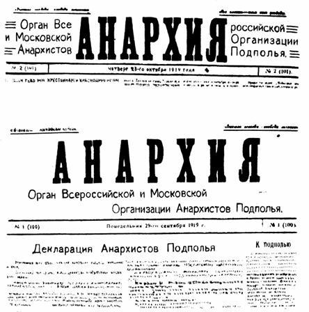 03_Gazeta_anarkhistov_podpolya