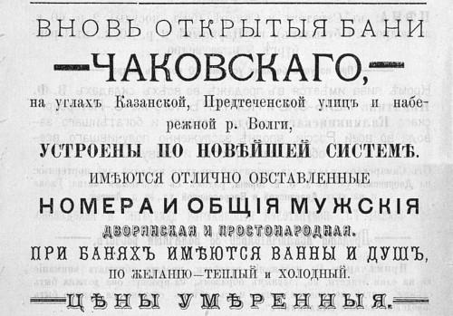 Баня купца Чаковского