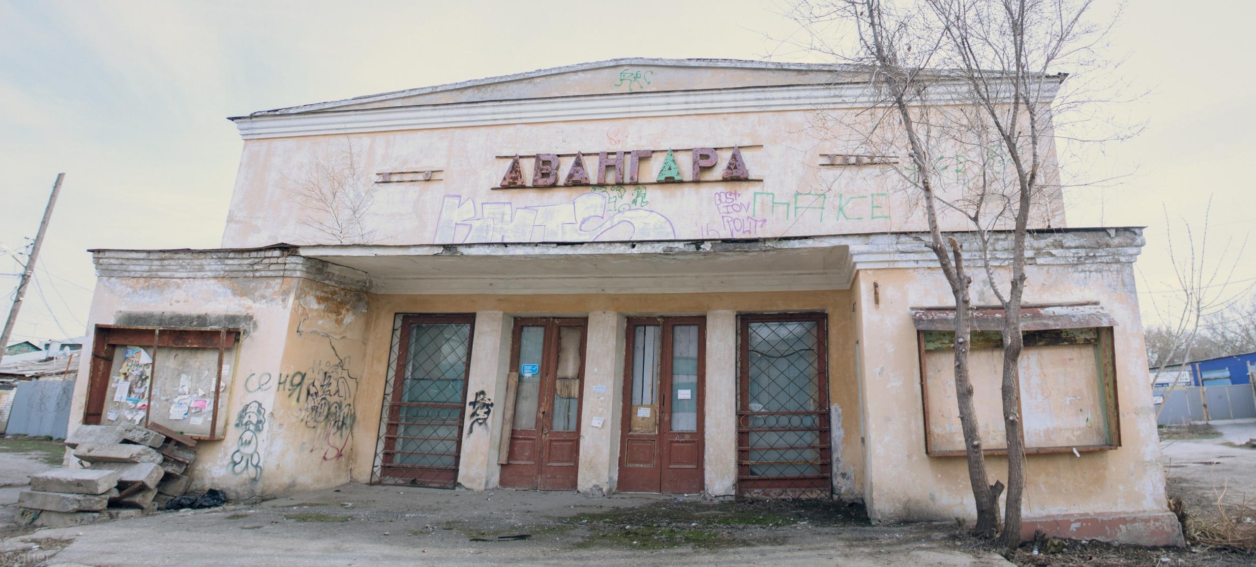 Кинотеатр-Авангард