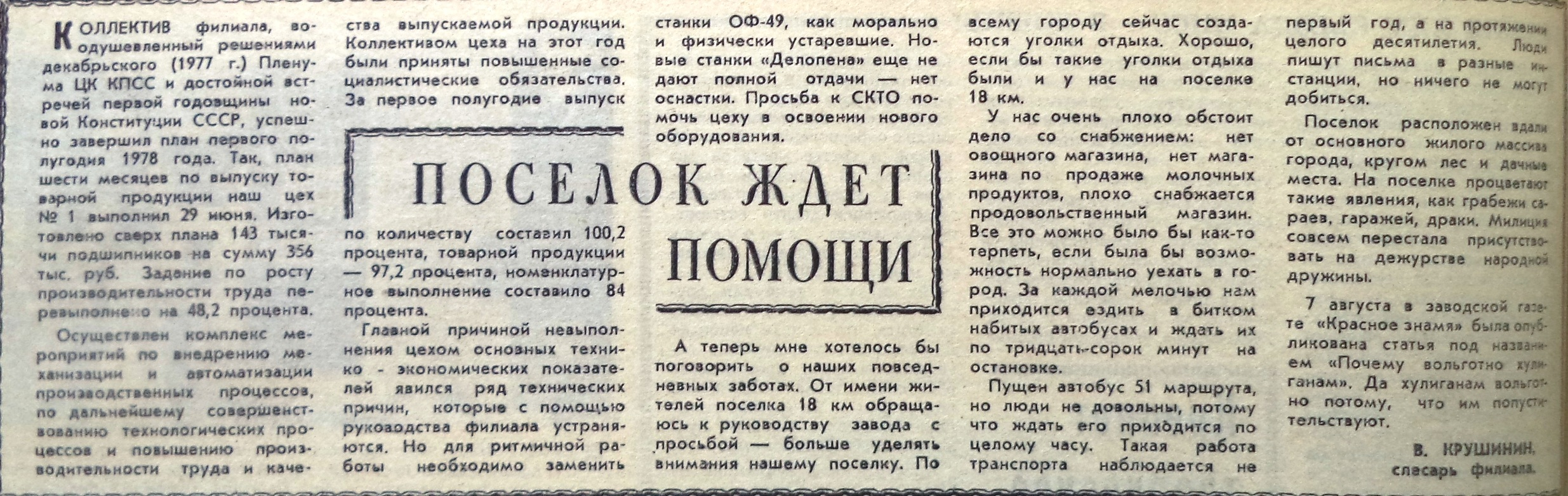 Московское-ФОТО-16-Красное Знамя-1978-31 августа