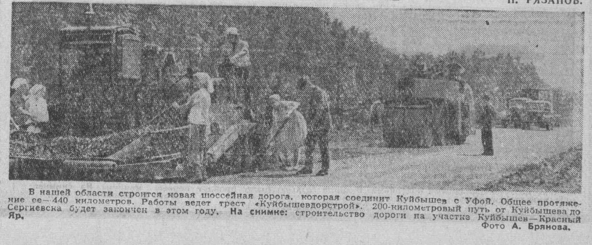 Московское-ФОТО-57-ВКа-1964-07-12-фото со стр-ва дороги Куйб.-Уфа