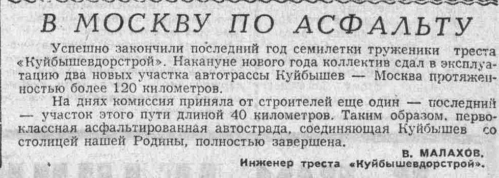 Московское-ФОТО-66-ВКа-1966-01-13-завершение трассы Москва-Куйбышев