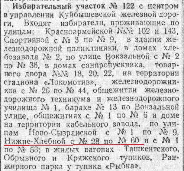 Нижнехлебная1950