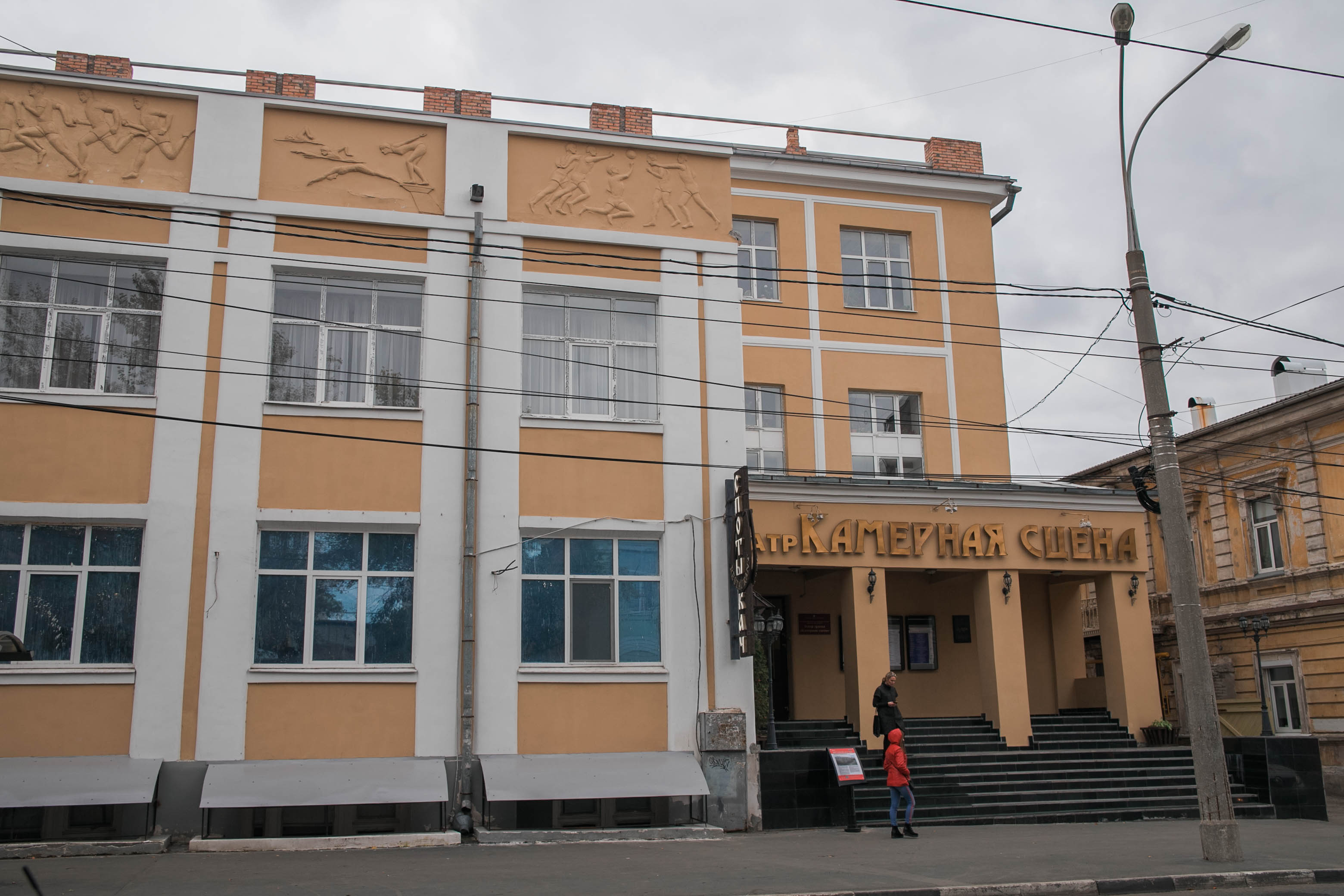 Театр Камерная сцена Самара