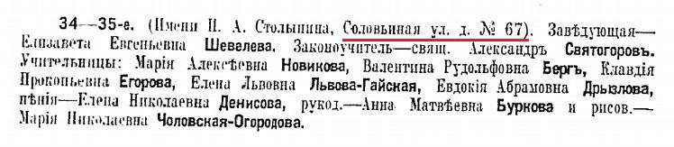 Училище имени Столыпина