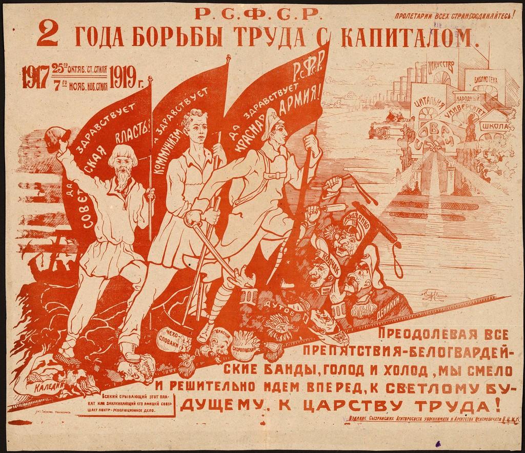 00_Sovetskiy_plakat_Syzran_1919