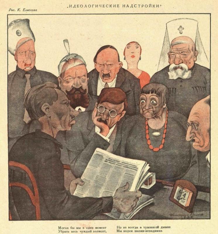 05_Karikatura_K_Eliseeva_1930