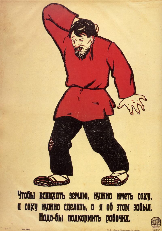 06_Plakat_A_Sapozhnikova_1921