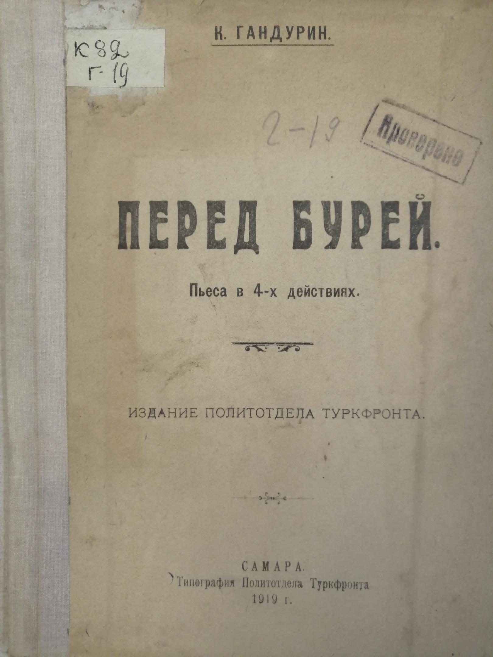 09_Konstantin_Gandurin_Pered_burey_Samara_1919