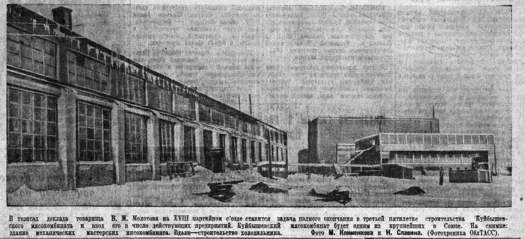 Мальцева-ФОТО-03-ВКа-1939-02-26-фото-со-стр-ва-Мясокомб.