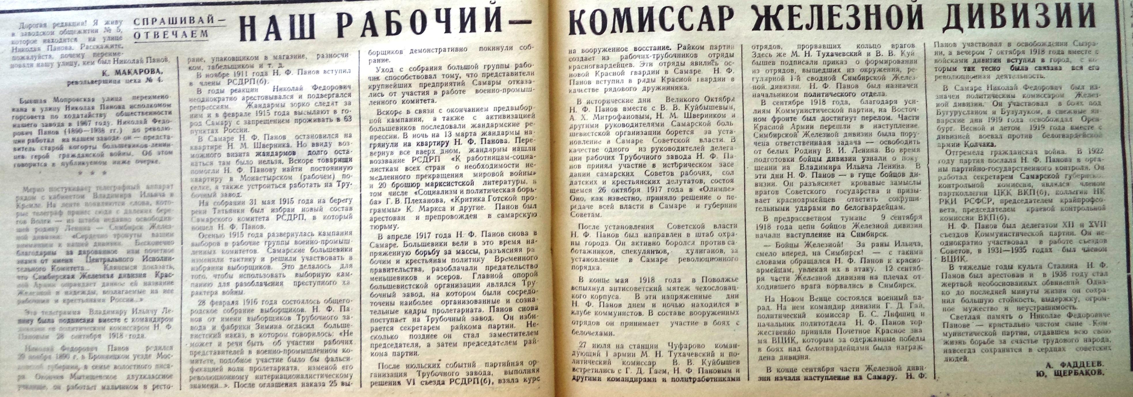 Николая Панова-ФОТО-02-Знамя Труда-1968-17 июля