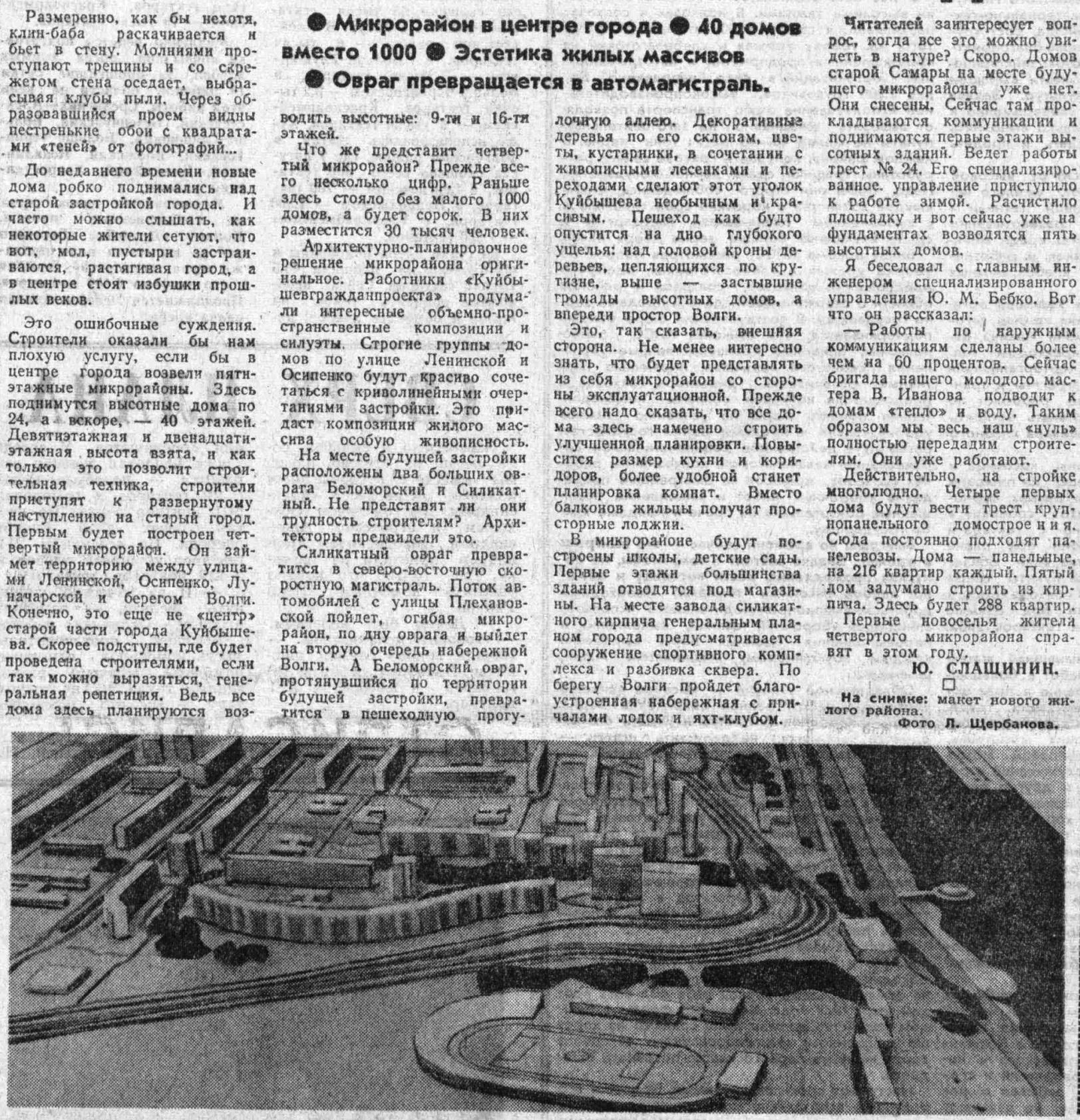 Ново-Садовая-ФОТО-56-ВКа-1968-08-08-планы IV мкр.