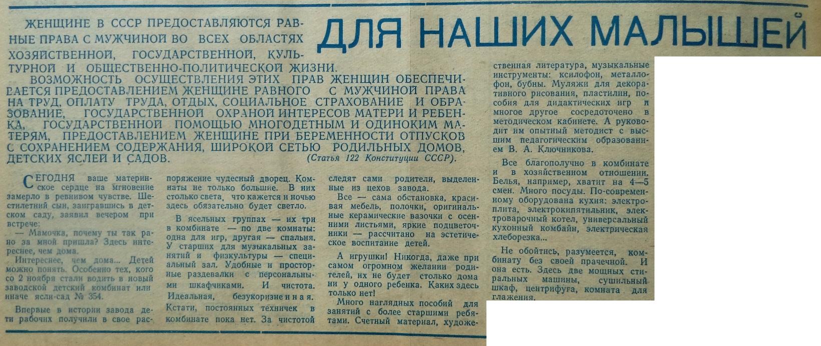Ново-Садовая-ФОТО-66-Знамя Труда-1970-4 декабря-1
